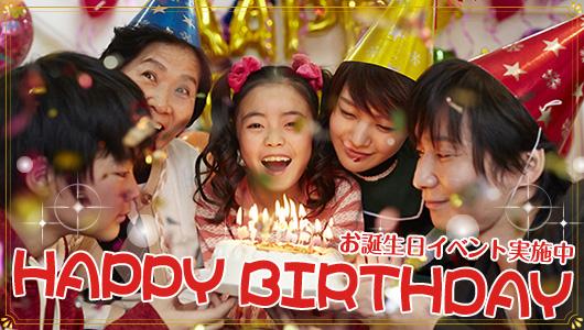 HAPPY BIRTHDAY お誕生日イベント実施中